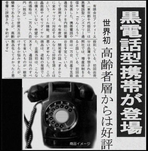 denkuro_news.jpg