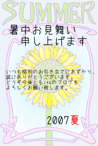 200707_summer_greeting.png