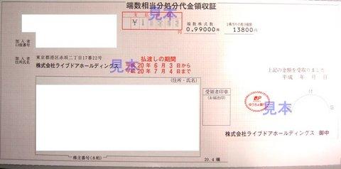 200806_livedoor_stock_138yen.jpg